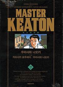 마스터 키튼 완전판 7