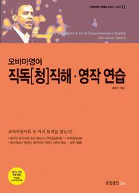 오바마영어 직독[청]직해 영작연습