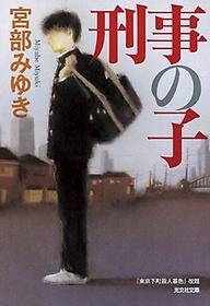 刑事の子 (光文社文庫)