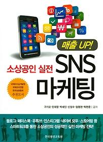 소상공인 실전 SNS 마케팅