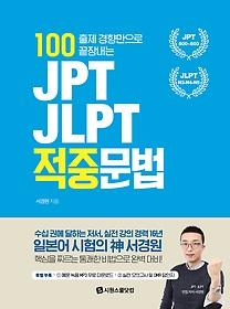 JPT JLPT 적중문법