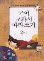 국어 교과서 따라쓰기 2-1