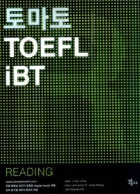 토마토 TOEFL iBT READING