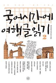 국어시간에 여행글 읽기 2
