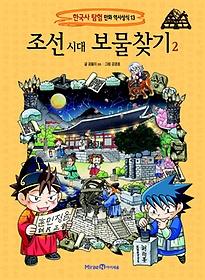 조선 시대 보물찾기. 2