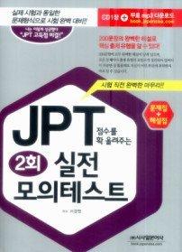 """<font title=""""JPT 점수를 확 올려주는 실전 모의 테스트 2회"""">JPT 점수를 확 올려주는 실전 모의 테스트 ...</font>"""
