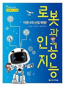 로봇과 인공지능