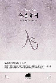 [90일 대여] 주홍글씨