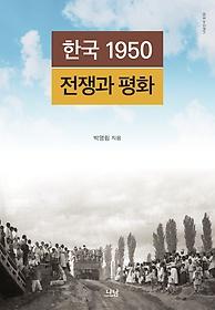 한국 1950전쟁과 평화
