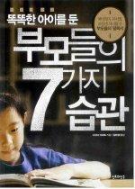 (똑똑한 아이를 둔)부모들의 7가지 습관