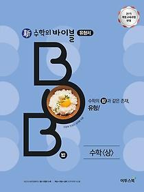 신 수학의 바이블 BOB 수학 (상/ 2021년용)