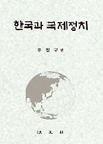 한국과 국제정치