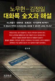 노무현-김정일 대화록 전문과 해설