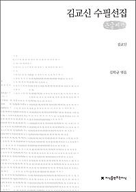 김교신 수필선집 (큰글씨책)