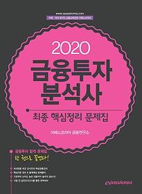 2020 금융투자분석사 최종 핵심정리 문제집