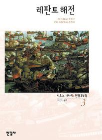 시오노 나나미 전쟁 3 - 레판토 해전