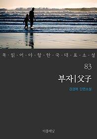 부자 (꼭 읽어야 할 한국 대표 소설 83)
