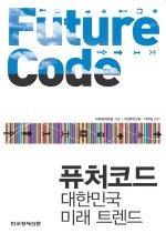 퓨처코드 대한민국 미래 트렌드 =Future Code