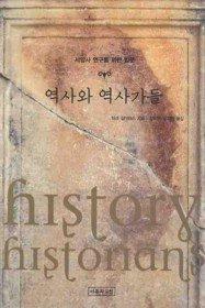 역사와 역사가들