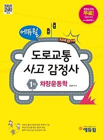 에듀윌 도로교통사고감정사 1차 - 차량운동학 (2014)