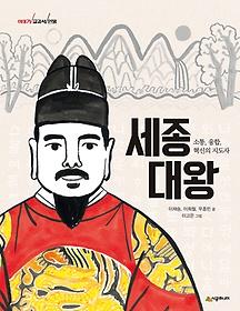 이야기 교과서 인물 - 세종 대왕