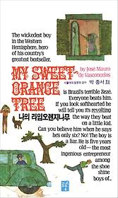 나의 라임 오렌지 나무