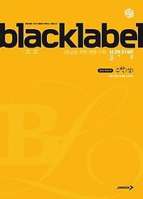"<font title=""블랙라벨 black label 고등 수학 (상/ 2020년용)"">블랙라벨 black label 고등 수학 (상/ 2020...</font>"