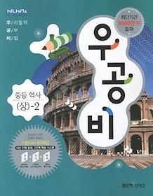 우공비 중등 역사(상)-2 (2013)