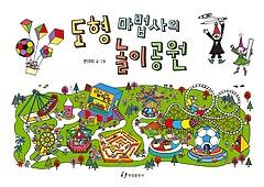 도형 마법사의 놀이공원