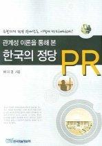 관계성 이론을 통해 본 한국의 정당 PR