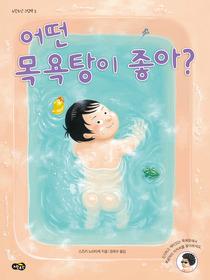 어떤 목욕탕이 좋아?
