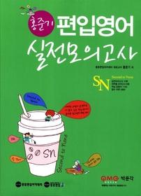 홍준기 편입영어 실전모의고사