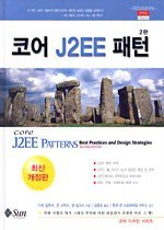 코어 J2EE 패턴 (2판)