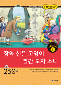 장화 신은 고양이 / 빨간 모자 소녀