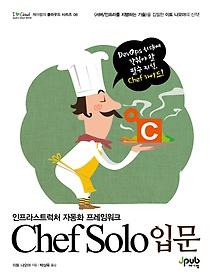 Chef Solo 입문