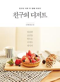 친구의 디저트 : 친구의 식탁 두 번째 이야기