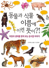 동물과 식물 이름에 이런 뜻이?!