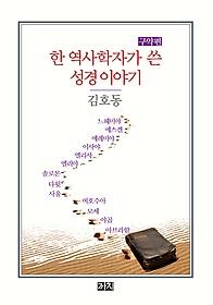 한 역사학자가 쓴 성경 이야기:구약편/김호동 지음