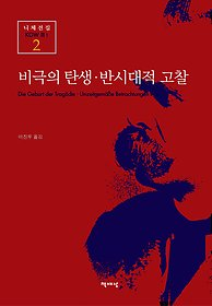 [90일 대여] 비극의 탄생 반시대적 고찰