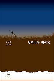 부림지구 벙커X (큰글자도서)