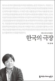 한국의 극장
