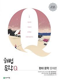 해법문학Q 현대 문학 문제편 (2020)