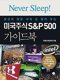 미국주식 S&P 500 가이드북