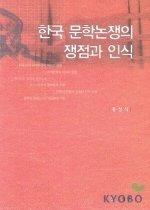 한국문학논쟁의쟁점과인식
