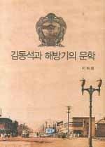 김동석과 해방기의 문학