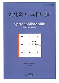 언어, 의미 그리고 철학