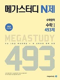 "<font title=""MEGASTUDY 메가스터디 N제 수학영역 수학 1 493제 (2020)"">MEGASTUDY 메가스터디 N제 수학영역 수학 1...</font>"