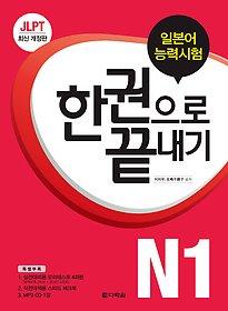 일본어능력시험 JLPT N1 한권으로 끝내기