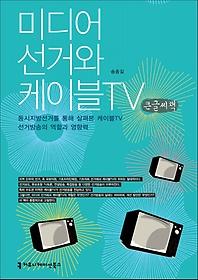 미디어 선거와 케이블TV (큰글씨책)