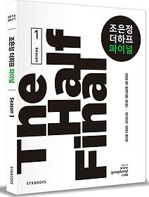 2015 조은정 더하프 파이널 Season 01